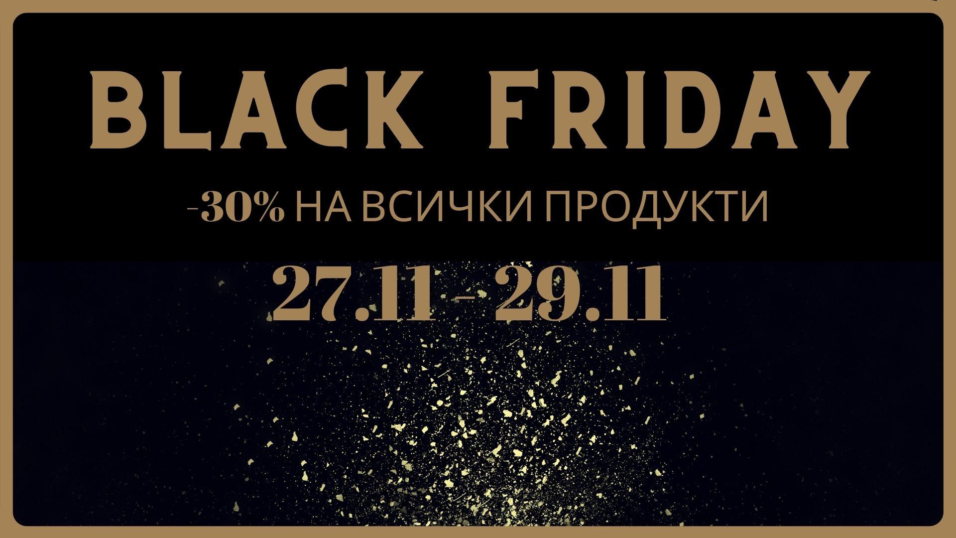 Авокадовият Black Friday